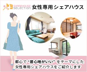 東京都の女性専用シェアハウス