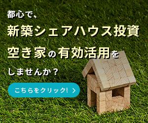 都心で、新築シェアハウス投資、空き家の有効活用をしませんか?